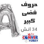 حروف فضي كبير 34 انش كونفر