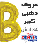 حروف ذهبي كبير 34 انش - كونفر